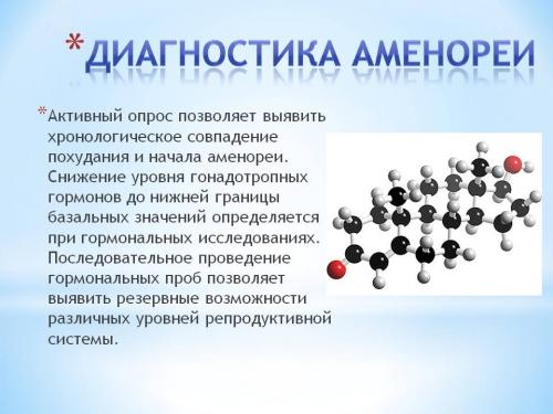Лечение бесплодия при гормональном нарушении